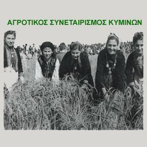agrotikos-syn-kymhnvn1