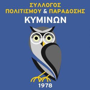 syllogos-kyminwn